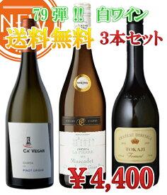 第79弾・白ワイン3本送料無料セット!【クール便ご指定の場合は、別途クール代金が必要になります】
