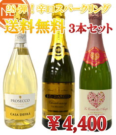 【第28弾】辛口スパークリングワイン【送料無料】3本セット