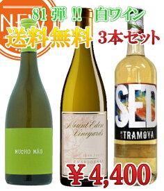 第81弾・白ワイン3本送料無料セット!【クール便ご指定の場合は、別途クール代金が必要になります】