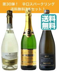 【第30弾】辛口スパークリングワイン【送料無料】3本セット