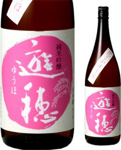 【限定流通酒】御祖酒造 遊穂 花さかゆうほ純米吟醸 無濾過生原酒 1800ミリ
