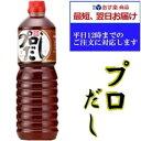 石川県鶴来にある、超有名「吉田屋プロだし」 一度使えば、間違いなくとりこです【あす楽】【あす楽対応_関東】【あす…
