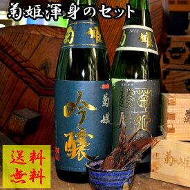 【あす楽】【送料無料】世界一の酒(菊姫 鶴乃里)&地方限定の酒(菊姫吟醸)720m2本