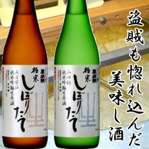 石川県 白山市の酒蔵 小堀酒造萬歳楽「極寒しぼりたて」2本組純米吟醸酒(720ミリ 2本セット)酒米違いの2本がセットになりました。