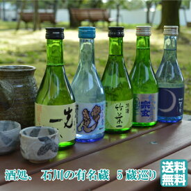 【送料無料】【あす楽】石川の地酒5蔵めぐり[菊姫・宗玄・加賀の月・常きげん・竹葉]美味しいをちょっぴりずつお楽しみ頂ける「300ミリ×5本」 日本酒 飲み比べ 送料無料