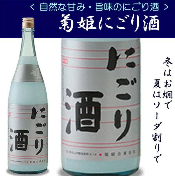 【11月下旬以降の発送となります】石川県白山市鶴来に位置する 菊姫酒造【限定】菊姫にごり酒  1800ミリ