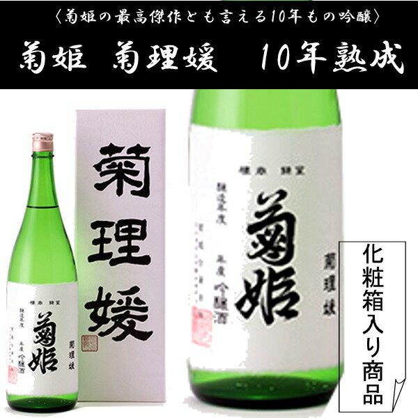 石川県白山市鶴来に位置する 菊姫酒造菊姫酒造の最高蜂  菊理媛くくりひめ 1800ミリ