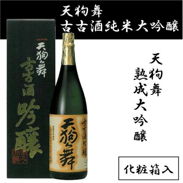 石川県は白山市の酒蔵、車多酒造  天狗舞 古々酒純米大吟醸 720ミリ