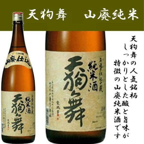 石川県は白山市の酒蔵 車多酒造天狗舞 山廃仕込純米  1800ミリ