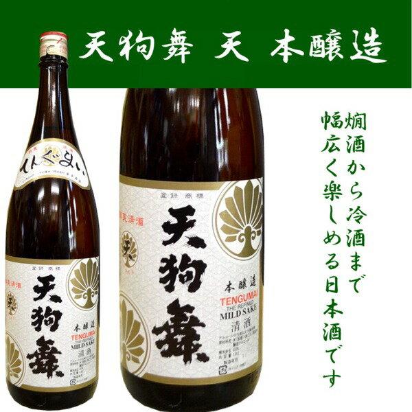 石川県白山市の酒蔵、車多酒造天狗舞 天(たか)本醸造酒 1800ミリ