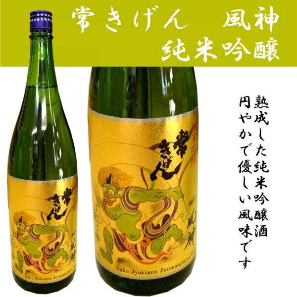 石川県は加賀市の蔵元 鹿野酒造常きげん 風神(純米吟醸) 1800ml