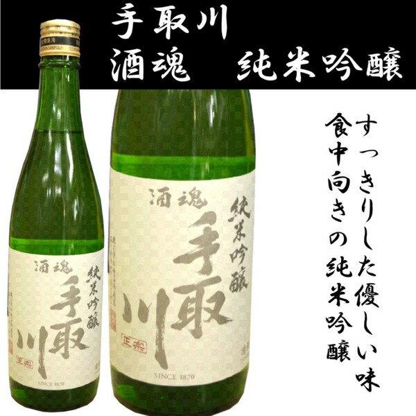 石川県 白山市の酒蔵 吉田酒造手取川 酒魂 純米吟醸 720ミリ