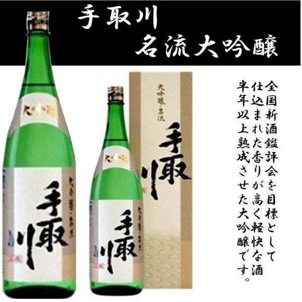 石川県は白山市にある吉田酒造手取川 名流大吟醸 720ミリ