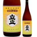 立山 銀嶺立山 特別純米酒 1800m