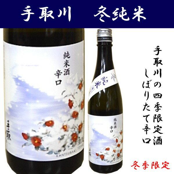 【あす楽】石川県は白山市にある吉田酒造手取川 冬純米 辛口 720ミリ