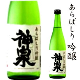 石川県小松市の酒蔵 東酒造神泉 あらばしり吟醸 720ミリ