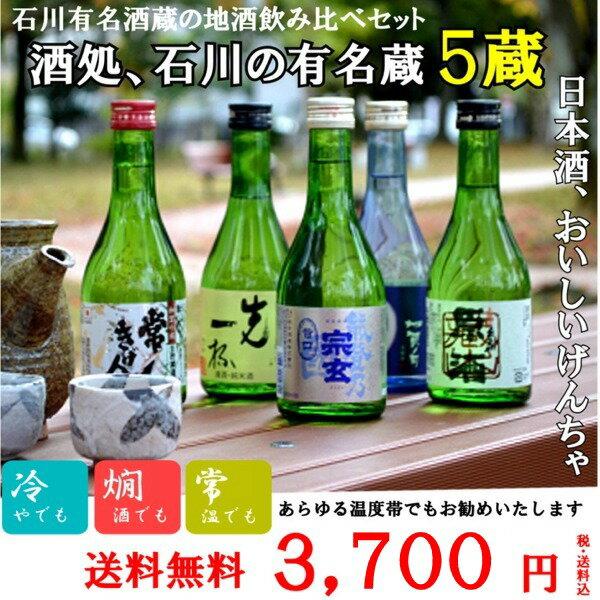 【あす楽】【送料無料】石川の地酒5蔵めぐり[菊姫・手取川・宗玄・加賀の月・常きげん]美味しいをちょっぴりずつお楽しみ頂ける「300ミリ×5本」 【ギフト】日本酒 飲み比べ 送料無料