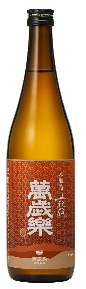 石川県白山市鶴来に位置する 小堀酒造 萬歳楽萬歳楽 花伝 1800ミリ
