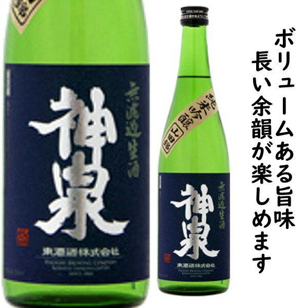 石川県小松市の酒蔵 東酒造神泉 純米吟醸 無濾過 720ミリ