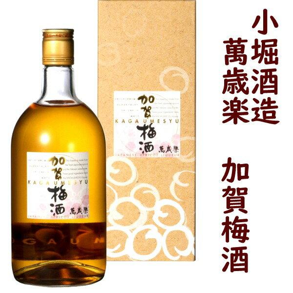 石川県白山市鶴来に位置する、小堀酒造 萬歳楽萬歳楽 加賀梅酒(専用箱入)720m世界に通用する梅酒の代表日経ランキング堂々の1位