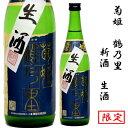 (新酒 生酒)石川県白山市に位置する 菊姫酒造菊姫 鶴乃里 1800ミリ