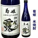 石川県白山市鶴来に位置する 菊姫酒造菊姫 加賀の露 1800ミリ