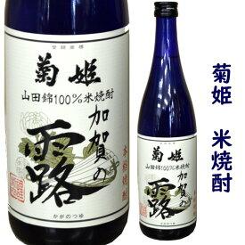 石川県白山市鶴来に位置する 菊姫酒造菊姫 加賀の露 720ミリ