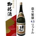 石川県は加賀市の蔵元 鹿野酒造常きげん 益々繁盛 4.5リットル入り 【送料無料】