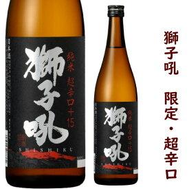 小堀酒造 萬歳楽(限定流通酒)獅子吼 純米超辛口+15 720ミリ