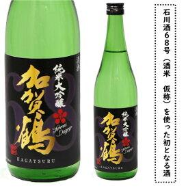 石川の酒蔵 やちや酒造 加賀鶴 純米大吟醸 720ミリ