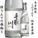 【あす楽】石川県は白山市にある吉田酒造手取川 純米生原酒しぼりたて 720ミリ搾ったばかりの限定生酒です