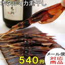 石川の珍味 ホタルイカ素干し 約45グラム1枚ずつ丁寧に手干し、お酒のおつまみに絶品です