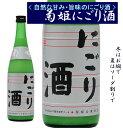 石川県白山市鶴来に位置する 菊姫酒造【限定】菊姫にごり酒  1800ミリ