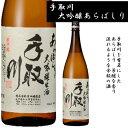 石川県は白山市にある吉田酒造手取川 あらばしり 大吟醸生酒720m
