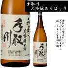 石川県は白山市にある吉田酒造手取川 あらばしり 大吟醸生酒720m【あす楽】