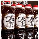 石川県鶴来にある、超有名「吉田屋プロだし」1リットル 一度使えば、間違いなくとりこです【あす楽】【あす楽対応_関…