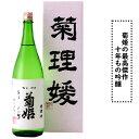 石川県白山市鶴来に位置する 菊姫酒造菊姫 菊理媛くくりひめ 720ミリ
