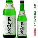 【あす楽】石川県 鶴来町 菊姫酒造菊姫 山廃吟醸あらばしり 720m