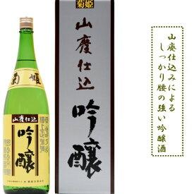 菊姫酒造 菊姫山廃吟醸(平成11年度)1800ml