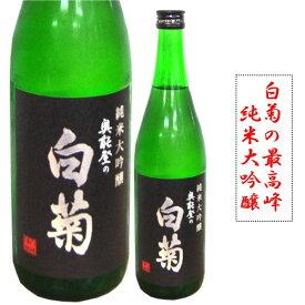 輪島 白藤酒造 奥能登の白菊 純米大吟醸  1800ミリ