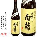 石川県輪島市の酒蔵 奥能登の 白菊白菊 純米吟醸無濾過生酒(限定) 720m