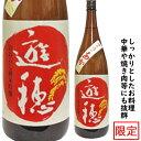 【限定】御祖酒造 遊穂ゆうほ ゆうほのあか(山おろし純米吟醸 無ろ過原酒) 720ミリ