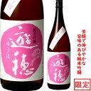 【限定流通酒】御祖酒造 遊穂 花さかゆうほ うすにごり純米吟醸 無濾過生原酒 720ミリ