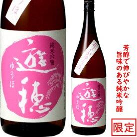 【あす楽】【限定流通酒】御祖酒造 遊穂 花さかゆうほ純米吟醸 無濾過生原酒 720ミリ