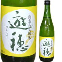 【限定流通酒】御祖酒造 遊穂ゆうほ 山おろし純米 1800ミり