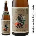 石川県白山市鶴来に位置する 菊姫酒造菊姫 特撰純米 1800ミリ