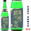 石川県白山市に位置する 菊姫酒造菊姫 鶴乃里 1800ミリ