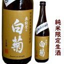 石川県輪島の酒蔵、白藤酒造奥能登の白菊 特別純米無濾過生酒そのまんま (限定)720m