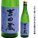 石川県は白山市にある吉田酒造手取川 吉田蔵 純米大吟醸 1800m