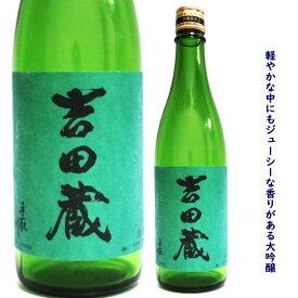 石川県 白山市の酒蔵吉田酒造 吉田蔵 大吟醸 1800ミリ